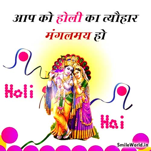 Holi Hindi Wishes Images for Whatsapp Friends