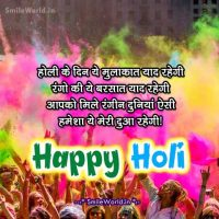 Happy Holi Latest Wishes in Hindi for Facebook