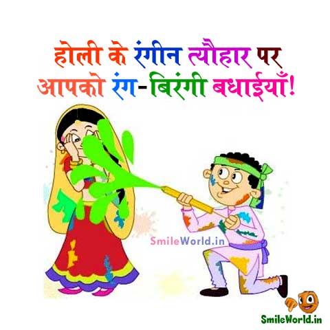 Holi Ki Badhaiyan Wishes Shayari in Hindi