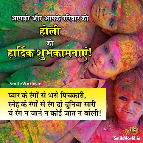 Holi Ki Hardik Shubhkamnaye Written in Hindi Image
