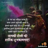 Holi Ki Hardik Shubhkamnaye Wishes in Hindi