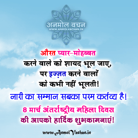 International Women's Day Quotes in Hindi Wishes
