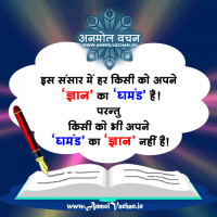 Gyan aur Ghamand Quotes and Sayings in Hindi