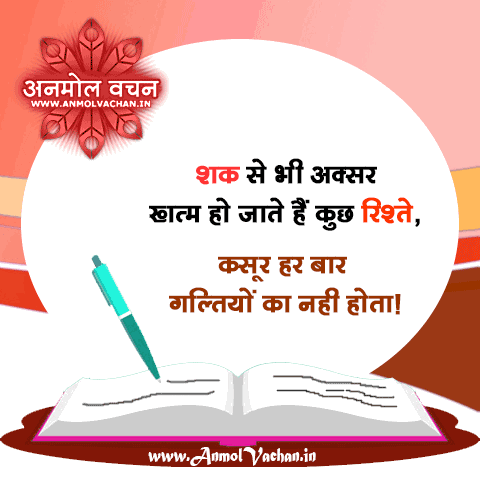 Shak Rishte Doubt in relationships Quotes in Hindi