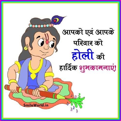 Lord Krishna Happy Holi Hindi Greetings Wishes for Whatsapp