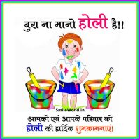 Latest Best Good Bura Na Mano Holi Wishes in Hindi With Images