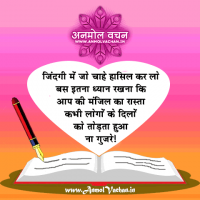 Dil Todna Heartbreak Quotes in Hindi