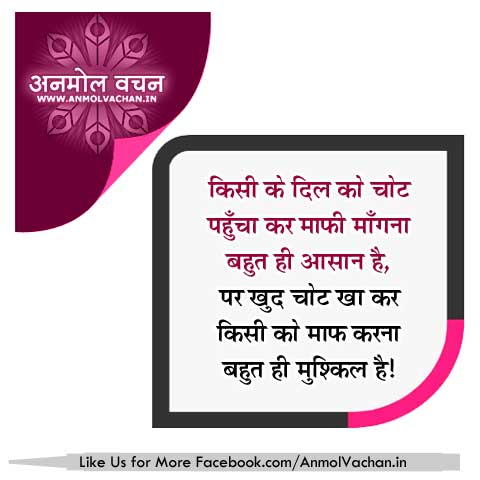 Forgive Maafi Maaf Karna Quotes in Hindi