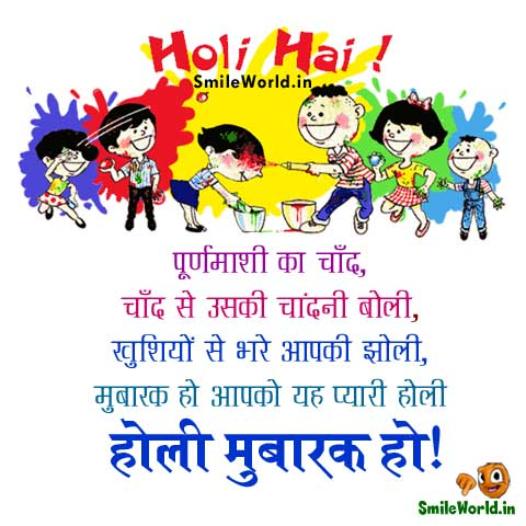 Mubarak Ho Aapko Yah Pyari Holi Wishes in Hindi