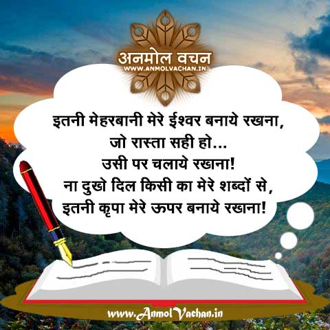 Bhagwan Ishwar Se Prarthana Pray to God Quotes in Hindi