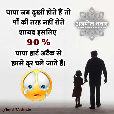 Miss You Papa Father Death Quotes in Hindi