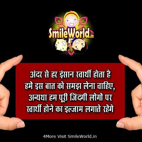 Suwarthi Matlabi Insan Quotes in Hindi