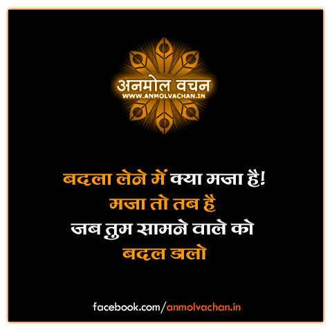 Do Not Take Revenge Quotes in Hindi