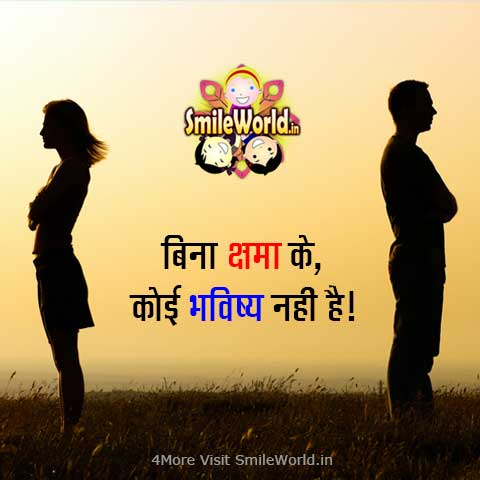 Chhama Mafi Quotes in Hindi