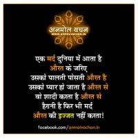 Aurat Ki Izzat Respect Women Quotes in Hindi