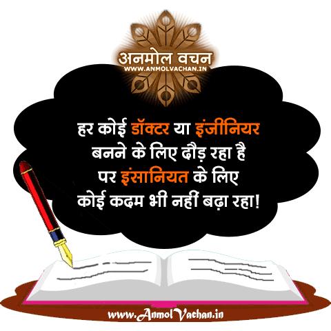 Humanity Insaniyat Quotes Status in Hindi