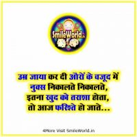 Safalta Ke Sutra Success Quotes in Hindi