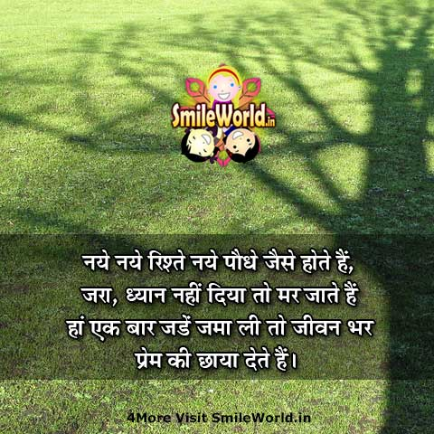 Rishte Quotes and Sayings in Hindi