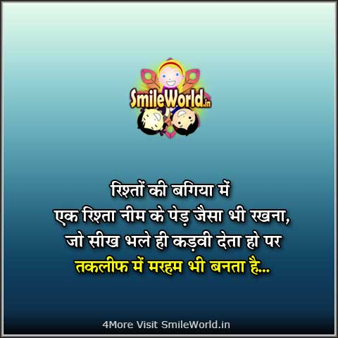 Relationship Quotes in Hindi with Images