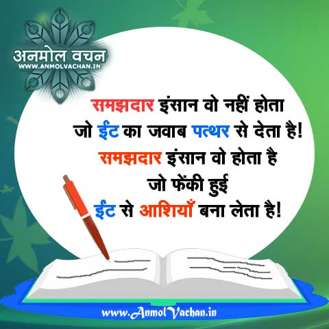 Samajhdar Insaan Mature Person Quotes in Hindi