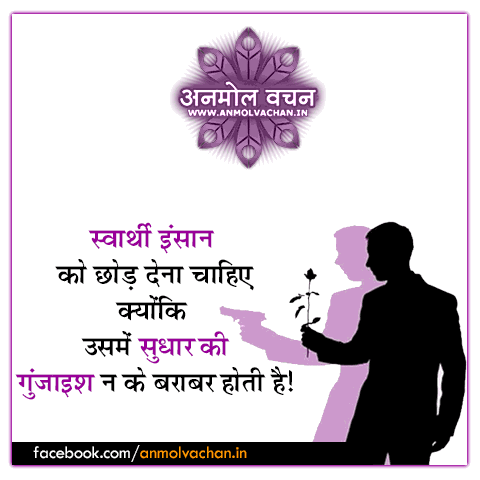 Selfish Person Quotes in Hindi