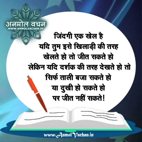 Zindagi Life Quotes in Hindi Images for Whatsapp