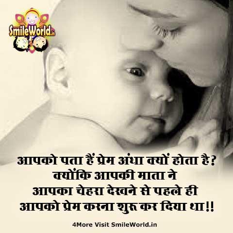 Mata Pita Quotes in Hindi Anmol Vachan