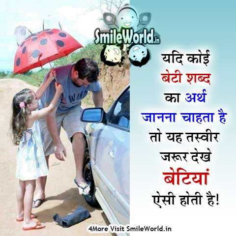Beti Daughter Best Quotes in Hindi With Images