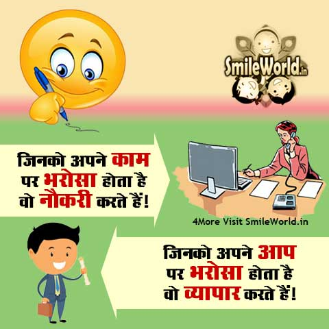 Best Self Confidence Trust Quotes in Hindi