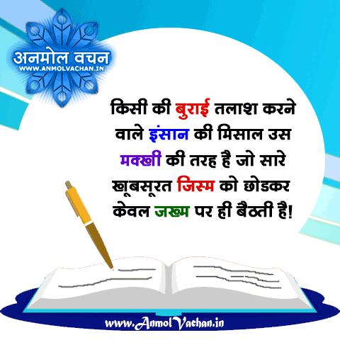 Burai Dundne Wala Insaan Makkhi Jaisa Hai Quotes in Hindi