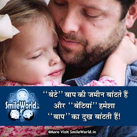 Daughter Beti Quotes in Hindi With Images