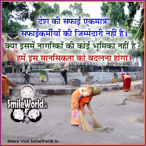 Swachata Cleanliness Quotes in Hindi