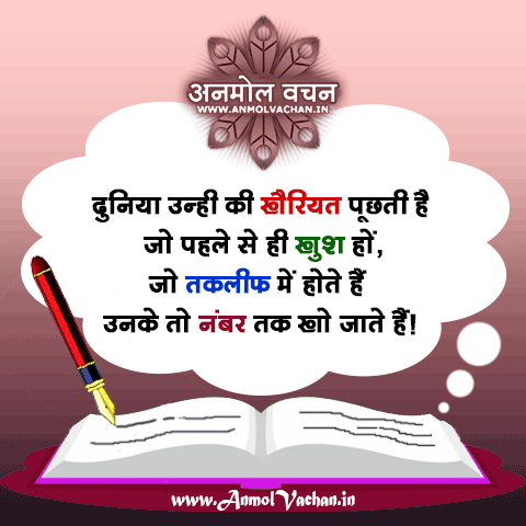 Takleef Problem Quotes About Life in Hindi