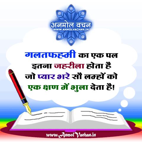 Misunderstanding Galatfahmi Quotes in Hindi Status