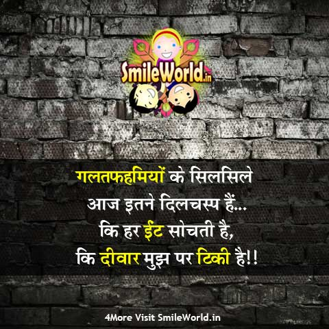 Galatfehmi Misunderstanding Status in Hindi Quotes
