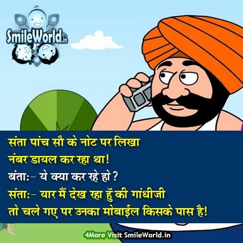 Santa Banta Very Funny Jokes in Hindi for Whatsapp