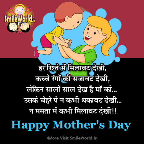 Happy Mother's Day Shayari in Hindi With Images