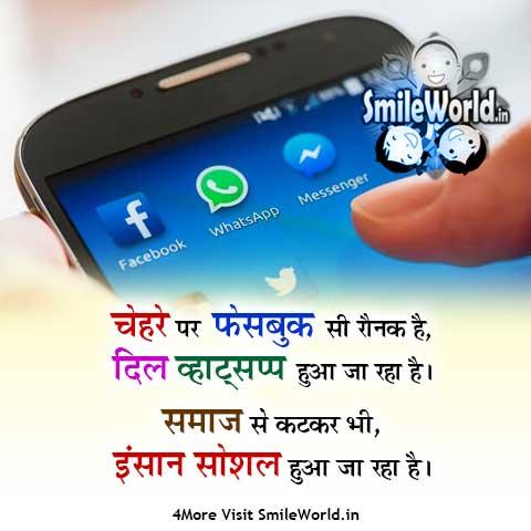 Facebook Whatsapp Social Media Quotes in Hindi