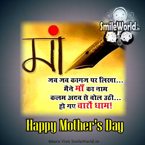 Best Maa Quotes in Hindi on Mother's Day!