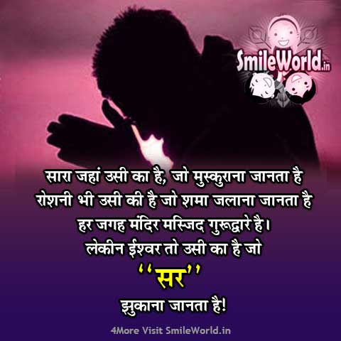 Happiness Quotes In Hindi Smileworld