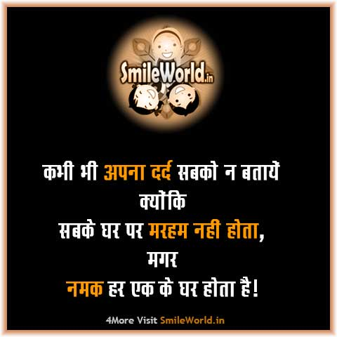 Pain / Dard Quotes in Hindi with Images