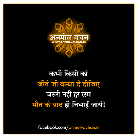 Anmol Vachan Quotes and Sayings in Hindi