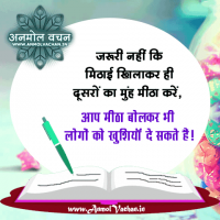 Happiness Khushi Quotes in Hindi with Image