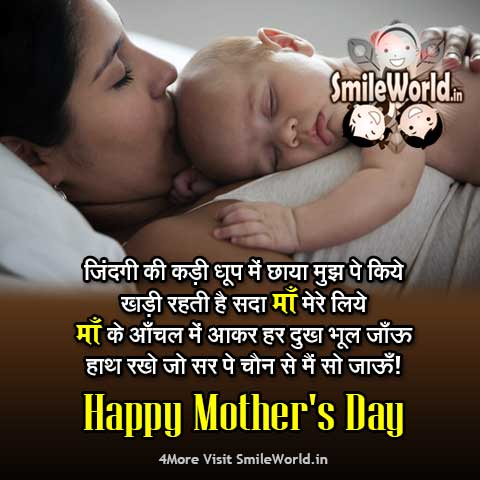 Mother's Day! Best Maa Wishes Quotes in Hindi