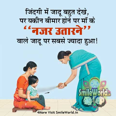 Maa Mother Quotes in Hindi with Images For Facebook