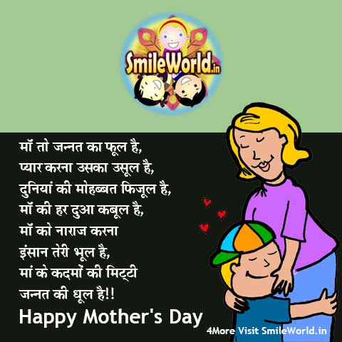 Happy Mother's Day Wishes Quotes in Hindi