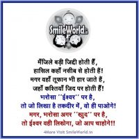 Best Quotes on Success in Hindi with Images