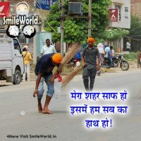 Clean City Saaf Safai Quotes in Hindi