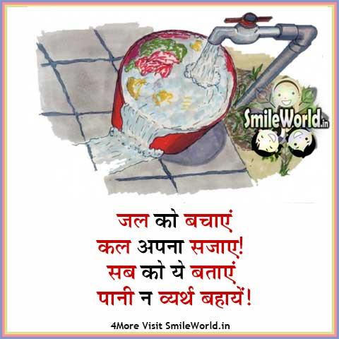 Jal Bachao Par Slogan in Hindi