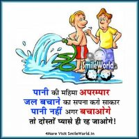 Save Water Quotes and Sayings in Hindi